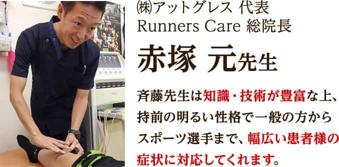 RunnersCare総院長、赤塚元先生