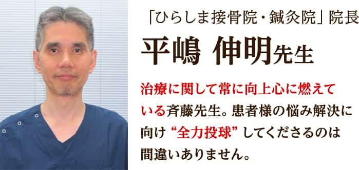 ひらしま接骨院・鍼灸院院長、平嶋伸明先生