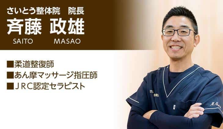 さいとう整体院 院長 斉藤正雄